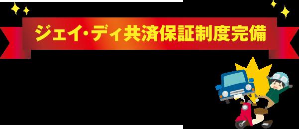 ジェイ・ディ共済保証制度