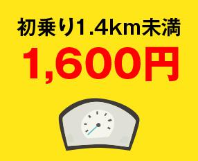 初乗り13km未満 1300円