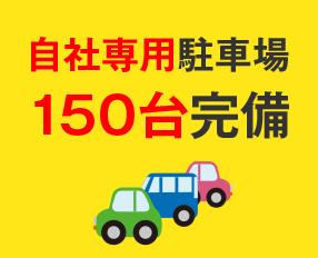 自社専用駐車場150台完備